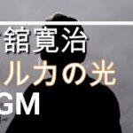 mqdefault 225 150x150 - 【古舘寛治のBGM】ドラマ 「ハルカの光」第2話
