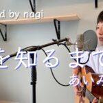 mqdefault 227 150x150 - 愛を知るまでは/あいみょん「コントが始まる」主題歌【弾き語り】covered by nagi