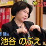 mqdefault 236 150x150 - 4月18日放送!ドラマ「ジモダン」池谷のぶえさんコメント