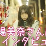 mqdefault 237 150x150 - 大場美奈さん鏡越しに語る真実【前編】