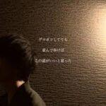 mqdefault 247 150x150 - オールドファッション   back number【大恋愛〜僕を忘れる君と〜 主題歌】acoustic cover