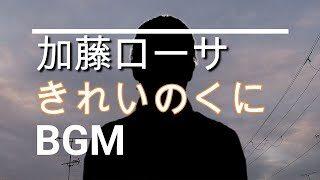 mqdefault 261 320x180 - 【加藤ローサのBGM】ドラマ「きれいのくに」第3話