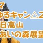 mqdefault 331 150x150 - 【ラストに衝撃情報!】ドラマ『ゆるキャン△2』三ケ日高山ふれあいの森展望台【聖地巡礼】