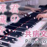 mqdefault 354 150x150 - 映画「君の膵臓をたべたい」共病文庫/松谷卓 ピアノカバー/サントラ/ピアノ/映画