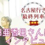 mqdefault 355 150x150 - 須田亜香里さんもし私が恋したらを全力で語る【前編】