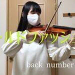 mqdefault 362 150x150 - ドラマ「大恋愛〜僕を忘れる君と」より『オールドファッション』-back number ヴァイオリン 弾いてみた