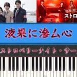 mqdefault 381 150x150 - ドラマ『ストロベリーナイト・サーガ(サントラ)』液果に滲厶心 Piano Cover