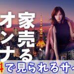 mqdefault 384 150x150 - 『家売るオンナの逆襲』が全話見れる無料動画サイトを紹介
