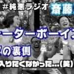 mqdefault 431 150x150 - 【ドラマ】斉藤慶太とウォーターボーイズ2の裏話