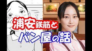 mqdefault 440 320x180 - 「浦安鉄筋家族」「マイラブマイベイカー」途中まで感想!【雑談】
