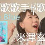 mqdefault 444 150x150 - 【リコカツ】クセ強めの Pale Blue / 演歌歌手が歌う米津玄師 /瀬生ひろ菜