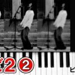 mqdefault 449 150x150 - 白日 ピアノ【サビ2②】中級 簡単 楽譜 初級/King Gnu<イノセンス 冤罪弁護士>ドラマ 主題歌