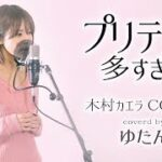 mqdefault 454 150x150 - 木村カエラ - COLOR (Cover by 藤末樹/歌:ゆたん) 歌詞付@Alph4 Recordings