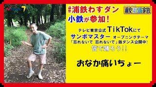 mqdefault 458 320x180 - 【テレビ東京・踊ってみれ!】浦鉄わすダン!に小鉄が登場!癒され動画公開!