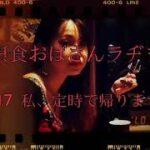 mqdefault 464 150x150 - 【摂食おばさんラヂヲ】#17 私、定時で帰ります