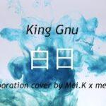 mqdefault 469 150x150 - 『 白日 』 King Gnu ドラマ〜イノセンス 冤罪弁護士〜主題歌  Collaboration cover《megulele×Mei.K》