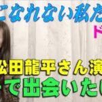 mqdefault 517 150x150 - ドラマ好き芸人オススメ!「獣になれない私たち」の松田龍平さんが色気が溢れている!