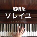 mqdefault 533 150x150 - 🌱🎹【弾いてみた】ソレイユ/超特急/ドラマ24『フルーツ宅配便』エンディングテーマ【ピアノ】