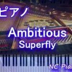 mqdefault 540 150x150 - 【超絶ピアノ】Ambitious/Superfly (ドラマ『わたし、定時で帰ります。』主題歌)【フル full】