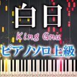 mqdefault 566 150x150 - 【楽譜あり】白日/King Gnu(ソロ上級)ドラマ「イノセンス 冤罪弁護士」主題歌【ピアノアレンジ楽譜】