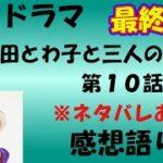 mqdefault 607 150x150 - ドラマ『大豆田とわ子と三人の元夫』第10話感想語り【終】 #まめ夫