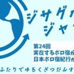 mqdefault 612 150x150 - 【第24回】実在するボロ宿に泊まるドラマ「日本ボロ宿紀行」が面白すぎる件