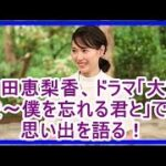 mqdefault 624 150x150 - 戸田恵梨香、ドラマ「大恋愛~僕を忘れる君と」での思い出を語る!