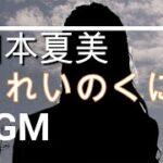 mqdefault 639 150x150 - 【岡本夏美のBGM】ドラマ「きれいのくに」第4話