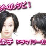 mqdefault 671 150x150 - ボブ切り方!米倉涼子「リーガルV」髪型