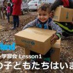 mqdefault 674 150x150 - オンライン学習会Lesson1:世界の子どもたちはいま (2020年度ハンド・イン・ハンド オリジナル) /日本ユニセフ協会