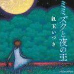 mqdefault 676 150x150 - 【小説】ミミズクと夜の王【個人的評価】