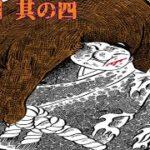 mqdefault 678 150x150 - 【恐怖漫画】百貫目【其の四】