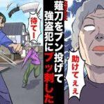 mqdefault 79 150x150 - 【漫画】孫の赤ちゃんを預かっていたボケた祖母の家に不審者が侵入…孫を連れ去られそうになった瞬間、正気に戻って覚醒した祖母が本気を出して…薙刀をブン投げた・・・