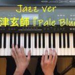 mqdefault 108 150x150 - 【米津玄師】Pale Blueをジャズピアノアレンジ【リコカツ】