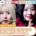 "mqdefault 11 150x150 - 210630 はやドキ! × Perfect World -  TWICE on Hayadoki! - TWICEの新曲MV解禁 ""テーマは強い女性像""』"