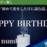 mqdefault 132 150x150 - 【ピアノ伴奏】HAPPY BIRTHDAY / back number ドラマ「初めて恋をした日に読む話」主題歌