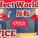 "mqdefault 145 150x150 - 【Tutorial】TWICE ""Perfect World"" ダンス 反転・スロー 【とりあえず覚えたい人向け】"