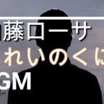 mqdefault 153 150x150 - 【加藤ローサのBGM】ドラマ「きれいのくに」第3話