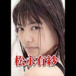 mqdefault 159 150x150 - 【松永有紗】~『俺のスカート、どこ行った?』出演~太田茉莉