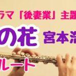 mqdefault 170 150x150 - 冬の花/宮本浩次【フルート】ドラマ『後妻業』主題歌