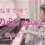 mqdefault 191 150x150 - ゆっくり【裸の心/あいみょん】 4歳、年少さん【小さな手】簡単、初級ピアノ