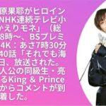 mqdefault 206 150x150 - King & Prince永瀬廉「おかえりモネ」亮の心情語る「思わず抱きつきたくなりました」  ニュース 有名人