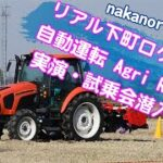 mqdefault 233 150x150 - リアル下町ロケット、自動運転クボタトラクタAgri Robo実演・試乗会潜入! nakanori farm