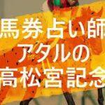 mqdefault 255 150x150 - 馬券占い師アタルの高松宮記念2019