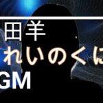 mqdefault 260 150x150 - 【吉田羊のBGM】ドラマ「きれいのくに」第1話