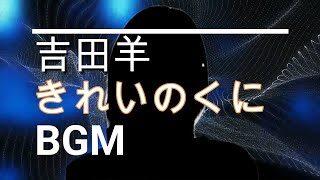 mqdefault 260 320x180 - 【吉田羊のBGM】ドラマ「きれいのくに」第1話