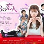 mqdefault 265 150x150 - 3B no Koibito Episode 10 - Ghost TV