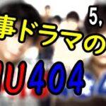 mqdefault 287 150x150 - 刑事ドラマの嘘【MIU404】【5・6話】