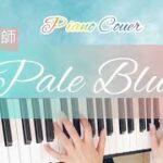 mqdefault 288 150x150 - 【米津玄師】Pale Blue☆歌詞付きピアノカバー☆ドラマ「リコカツ」主題歌