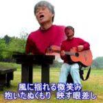 mqdefault 294 150x150 - 旅人(ドラマ「日本ボロ宿紀行」挿入曲)/ 弾き語り・アマチュア
